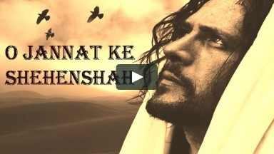 O Jannat Ke Shehenshah: Urdu Hindi Christian Music Gospel Songs [Pop Rock For Humanity]