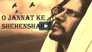 O Jannat Ke Shehenshah: Urdu Hindi Christian Music Gospel Songs [Pop Rock For Humanity]