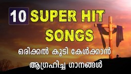 10 NON STOP SUPER HITS | Malayalam Christian Devotional Songs