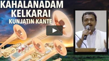 Song - Kahalanadam Kelkarai Kunjatin Kante - Samson Chenganoor