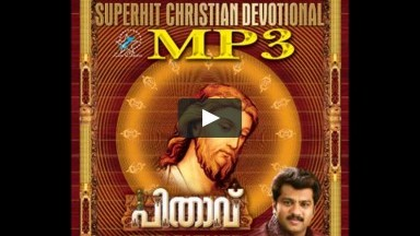 Malayalam christian devotional songs mp3, WILSON PIRAVOM, K. G. PETER, JINO KUNNUMPURATH, ZION CLASSICS