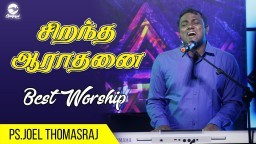 சிறந்த ஆராதனை | Worship Tips | Ps. Joel Thomasraj | Tamil Worship Songs | Tamil Christian Songs