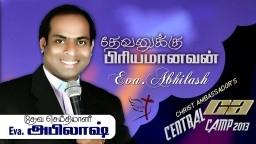 Eva. Abhilash's Youth Awakening Message Part -1 || Malayalam - Tamil || Christ Ambassadors 2013
