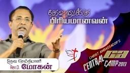 Devanukku Piriyamanavan || Rev. D. Mohan || Tamil Gospel Message || Christ Ambassador 2013
