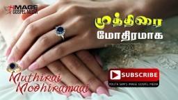 Muthirai Mothiramaaga || Tamil New Year Promise Song || Sis.Amudha David || IGM