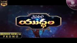 క్రైస్తవుని యుద్దం - Latest Telugu Christian Album || Arigili Rajanna, KY.Ratnam, Digital Gospel