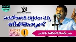 Aagipothunnava ? || Telugu Short Gospel Video Message #1 #SGVM || Sunil Kumar || Digital Gospel