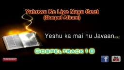 Old Hindi Gospel Christian Song-Yeshu ka mai hu jawan