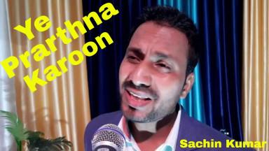 Ye Prarthna Karoon। प्रार्थना का गीत। By Pastor Sachin Kumar