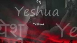 Awesome Hindi Worship Song - Yeshu Tera naam with Lyrics (Jesus Your Name)