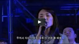 Korean Christian Worship Songs