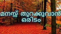 Manase Turakkuvan Oridam | Lyrics: Pastor Babu Cherian | Malayalam Song |