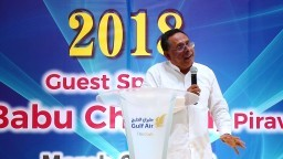 PASTOR. BABU CHERIAN -SPIRITUAL AWAKENING-2018, WE ARE ALL ONE IN CHRIST-BAHRAIN - DAY 3